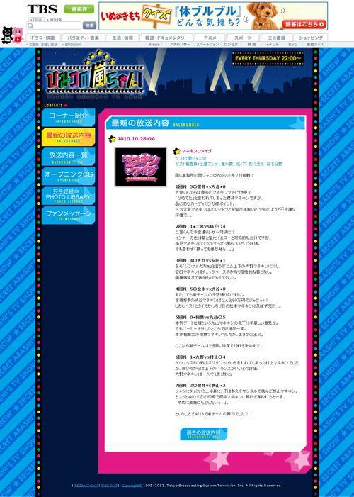 2010.10.28 HIMITSU NO ARASHI-CHAN