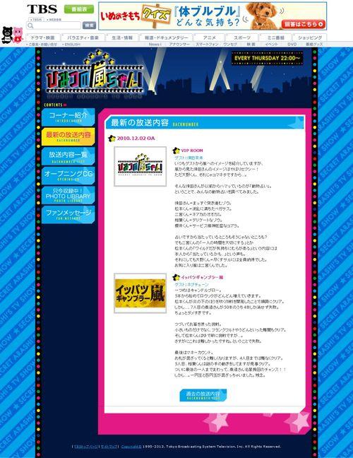 2010.12.02 HIMITSU NO ARASHI-CHAN