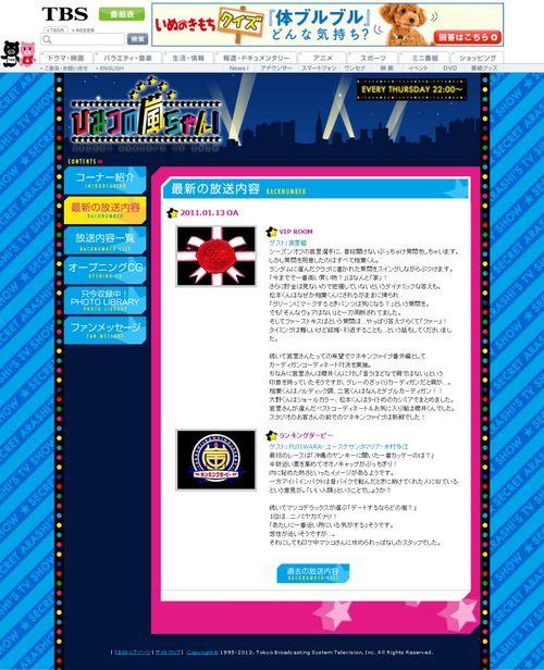 2011.01.13 HIMITSU NO ARASHI-CHAN