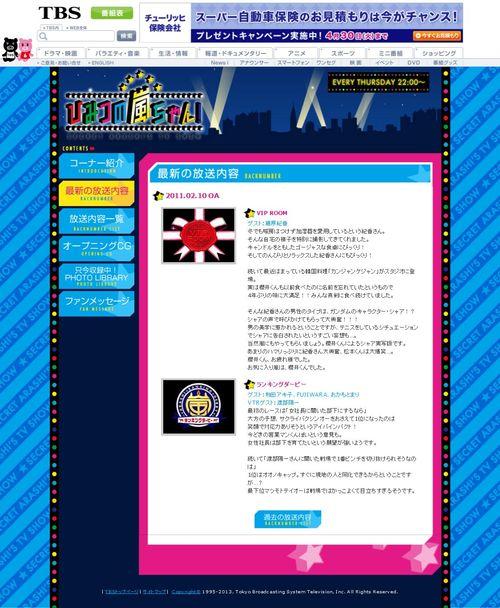 2011.02.10 HIMITSU NO ARASHI-CHAN