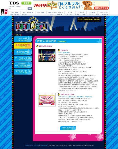 2011.09.01 HIMITSU NO ARASHI-CHAN