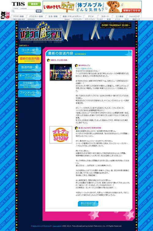 2011.11.03 HIMITSU NO ARASHI-CHAN