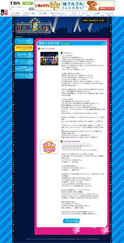 2011.12.15 HIMITSU NO ARASHI-CHAN