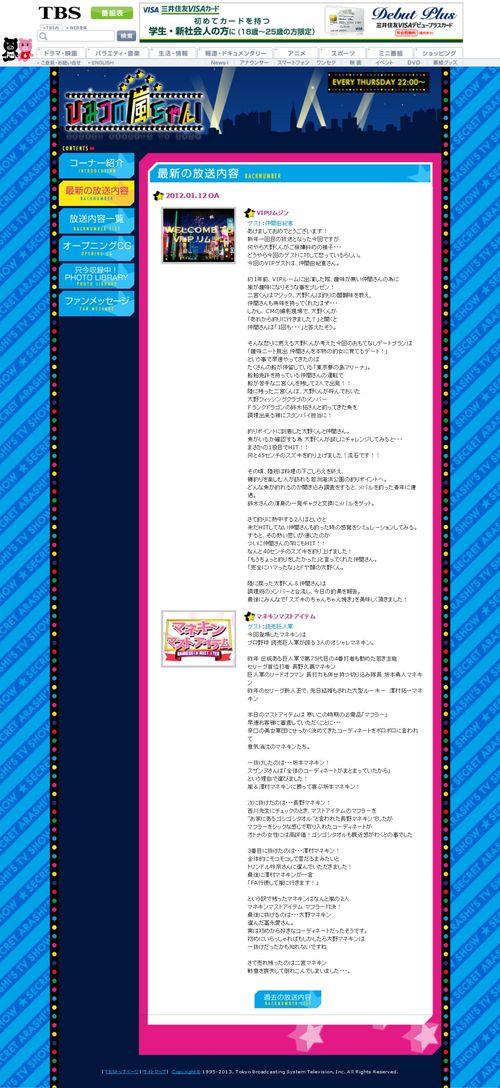 2012.01.12 HIMITSU NO ARASHI-CHAN