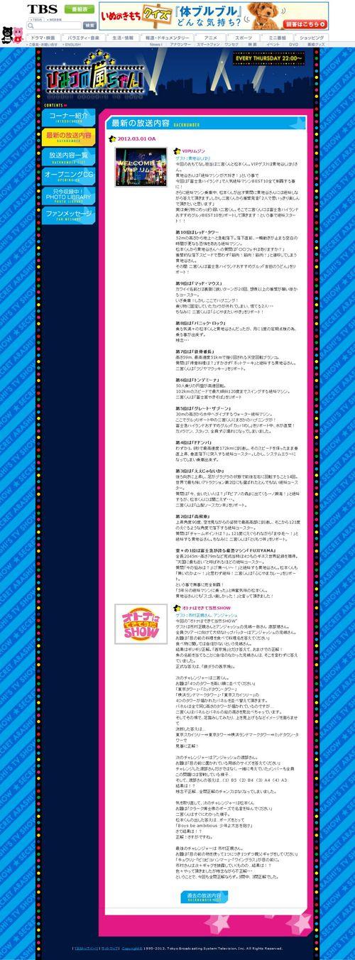 2012.03.01 HIMITSU NO ARASHI-CHAN