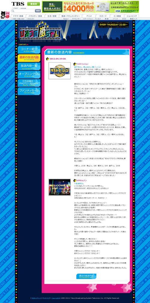 2012.04.19 HIMITSU NO ARASHI-CHAN