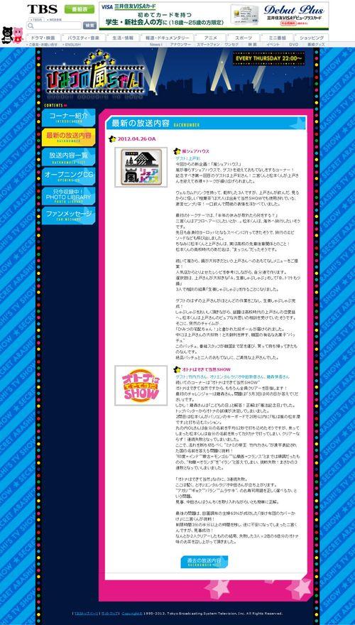 2012.04.26 HIMITSU NO ARASHI-CHAN