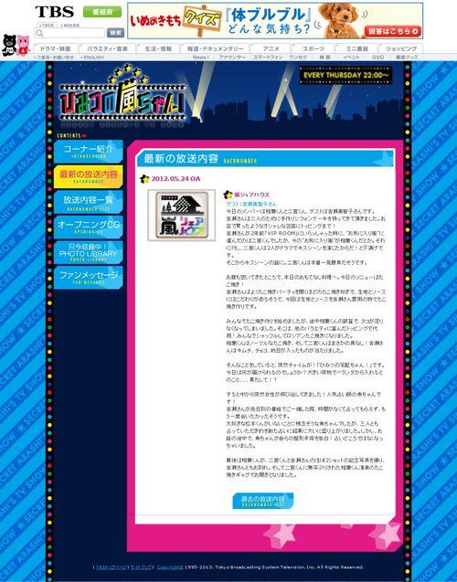 2012.05.24 HIMITSU NO ARASHI-CHAN