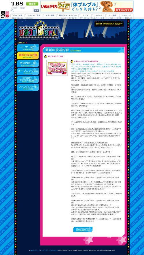 2012.05.31 HIMITSU NO ARASHI-CHAN