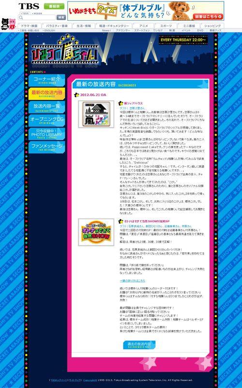 2012.06.21 HIMITSU NO ARASHI-CHAN