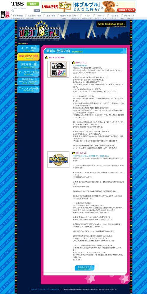 2013.03.07 HIMITSU NO ARASHI-CHAN