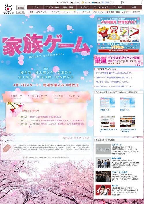 2013.03.29 KAZOKU GAME 01
