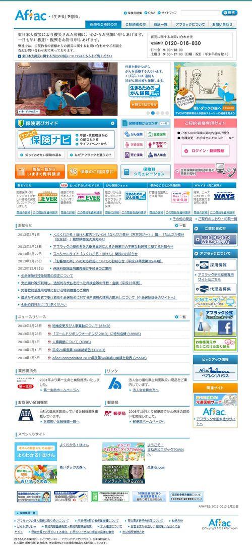 2013.03.29 PUB AFLAC 100