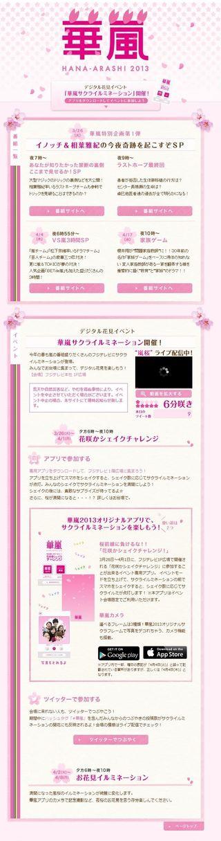 2013.03.23 HANA ARASHI 01