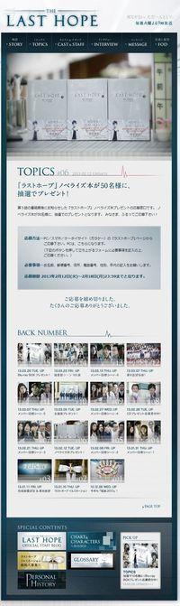 2013.03.30 LAST HOPE 19