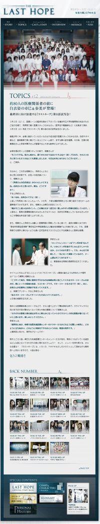 2013.03.30 LAST HOPE 25