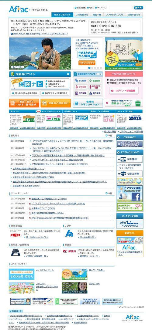 2013.04.01 PUB AFLAC N°01
