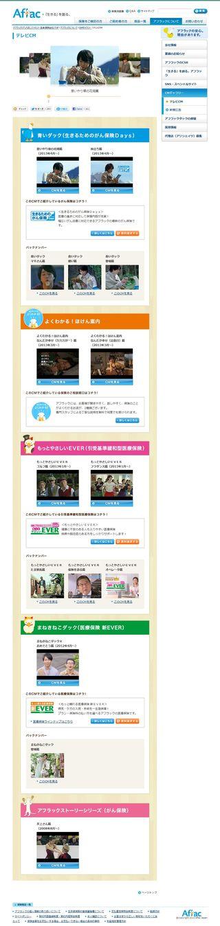2013.04.01 PUB AFLAC N°14