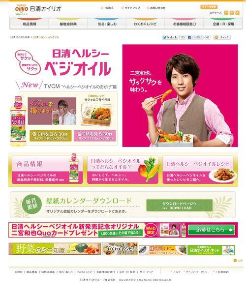 2013.04.01 PUB NISSHIN OILLIO 02