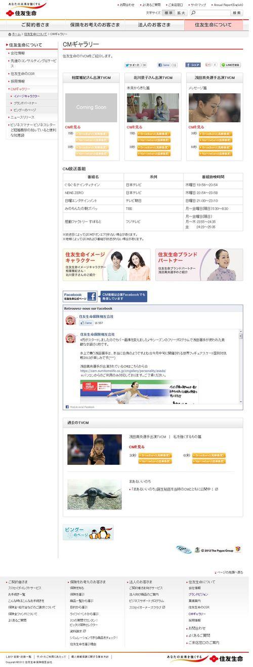 2013.04.02 PUBLICITE SUMITOMOLIFE 05