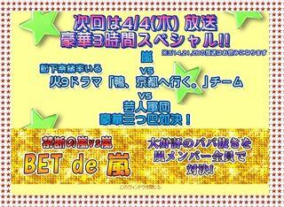 2013.04.04 VS ARASHI 01