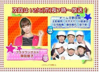 2012.12.06 VS ARASHI 01