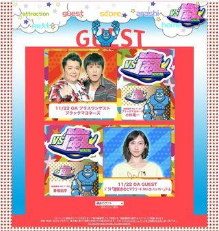 2012.11.22 VS ARASHI 02