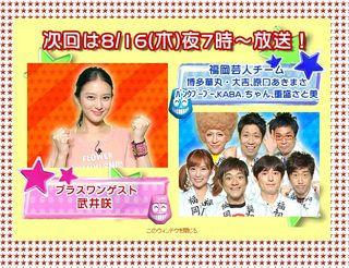 2012.08.16 VS ARASHI 01