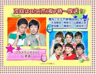 2012.08.09 VS ARASHI 01