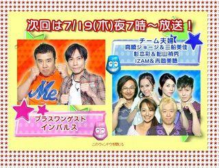 2012.07.19 VS ARASHI 01