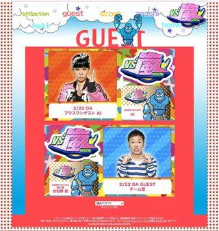 2012.02.23 VS ARASHI 02
