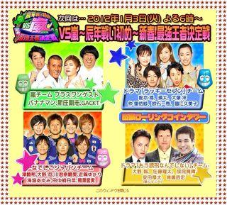 2012.01.03 VS ARASHI 02