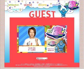 2011.12.08 VS ARASHI 02