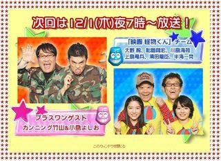 2011.12.01 VS ARASHI 01