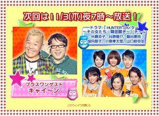 2011.11.03 VS ARASHI 01