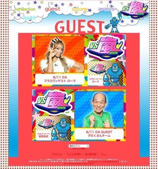 2011.08.11 VS ARASHI 02