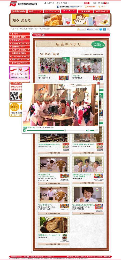 2013.04.08 PUB AJINOMOTO 03