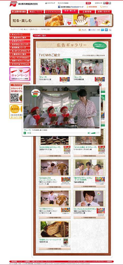 2013.04.08 PUB AJINOMOTO 04