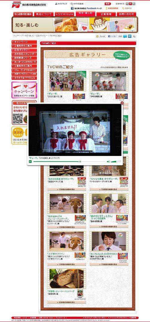 2013.04.08 PUB AJINOMOTO 06