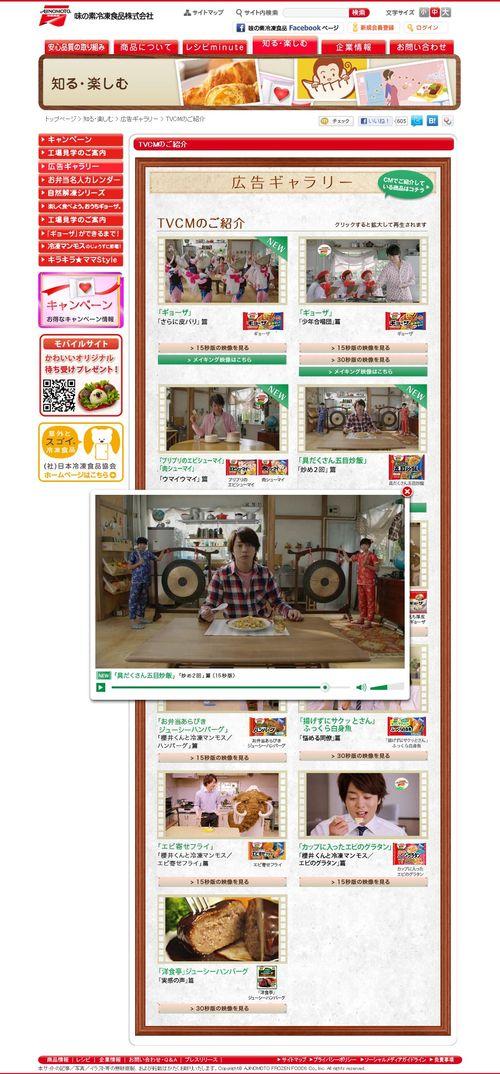 2013.04.08 PUB AJINOMOTO 08