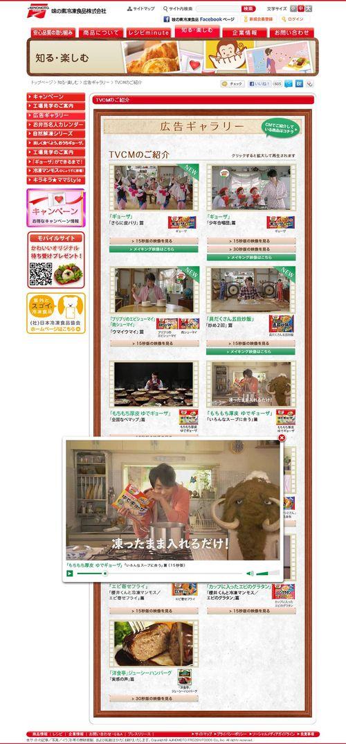 2013.04.08 PUB AJINOMOTO 11