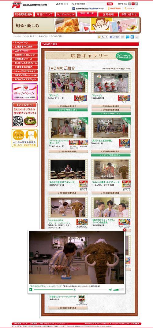 2013.04.08 PUB AJINOMOTO 12