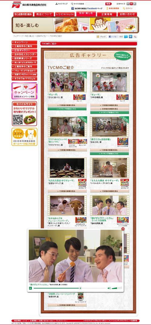 2013.04.08 PUB AJINOMOTO 13
