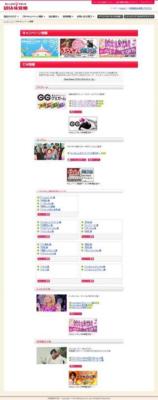 2013.04.11 PUB UHA MIKAKUTO GUMI GUUM 02