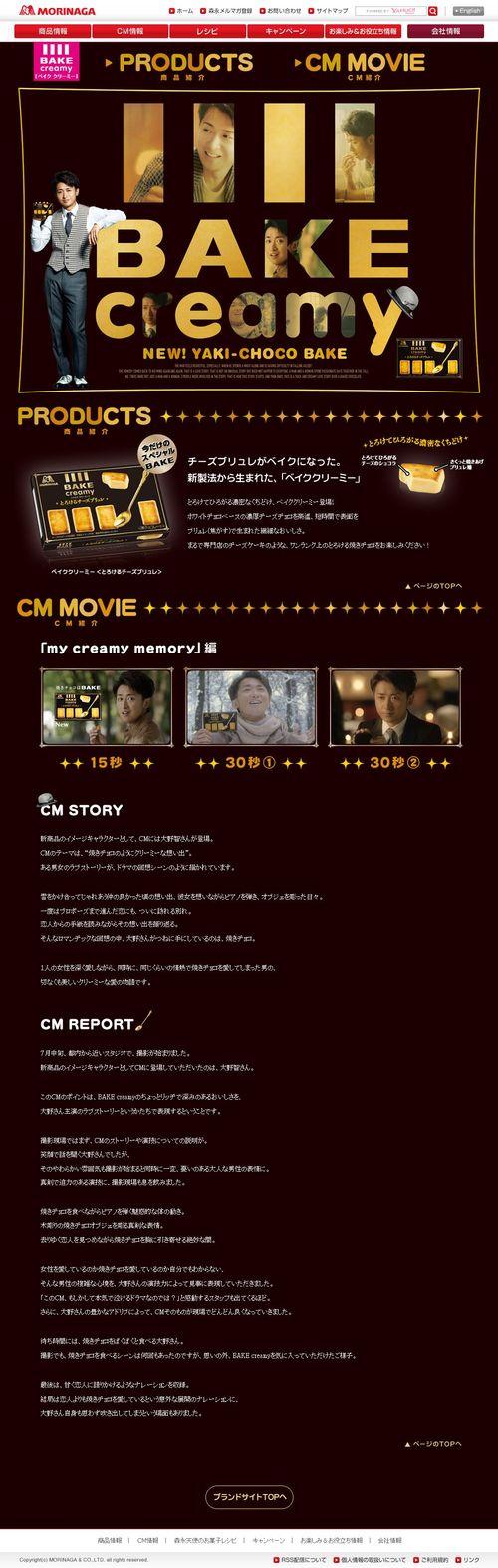 2013.01.16 PUB MORINAGA BAKE CREAMY 01