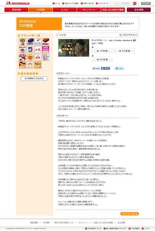 2013.02.15 PUB MORINAGA BAKE CREAMY 02