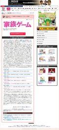 2013.04.11 KAZOKU GAME 05