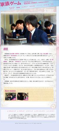 2013.04.17 KAZOKU GAME 05
