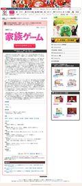 2013.04.17 KAZOKU GAME 04