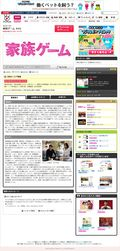 2013.04.17 KAZOKU GAME 01